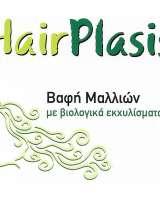 Βαφή μαλλιών με Βιολογικά Εκχυλίσματα 5Ν ΞΑΝΘΟ - Hair Plasis